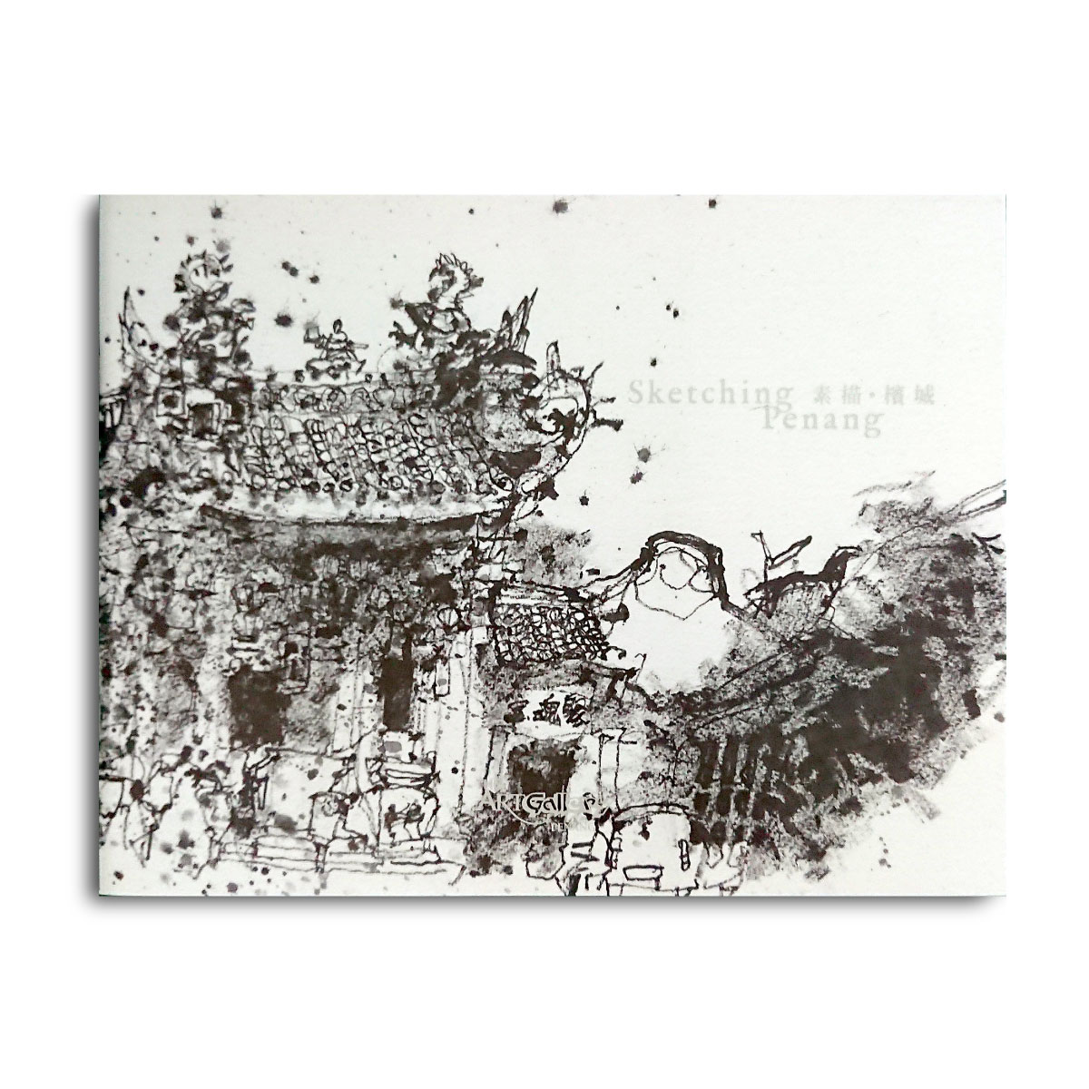 Sketching Penang 素描 • 槟城 by Ch'ng Kiah Kiean