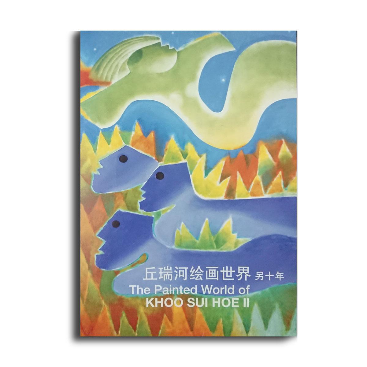 The Painted World of Khoo Sui Hoe II 【丘瑞河绘画世界另十年】